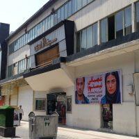 سینما آزادی 4