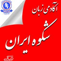شکوه ایران آموزشگاه زبان(1) - Copy