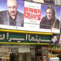 سینما ایران-min