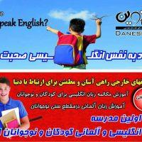 آموزشگاه-زبان-ارومیه-دانش-نوین