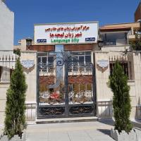 شهر زبان لهچه ها ارومیه (1)