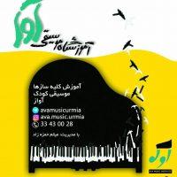 آموزشگاه موسیقی آوا (1)
