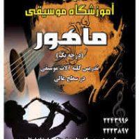 آموزشگاه موسیقی ماهور (3)