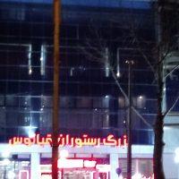 رستوران 16